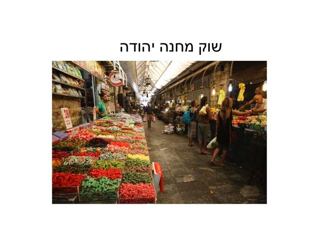 מחנה יהודה by מיתל ירושלים