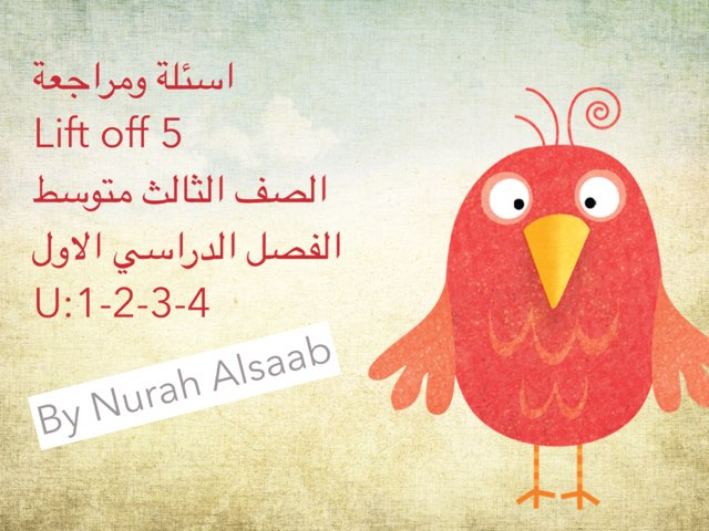 Lift Off 5 by Norah alsaab