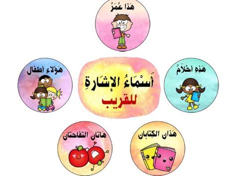 اسماء الإشارة by נור עאזם