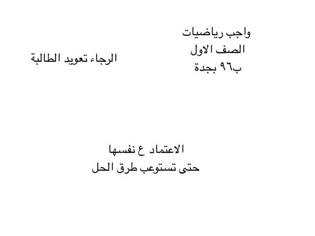 الواجب المنزلي by فطوم العمري