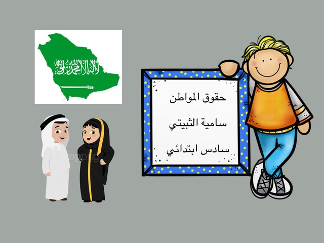 حقوق المواطن سامية الثبيتي by Ahmed saad