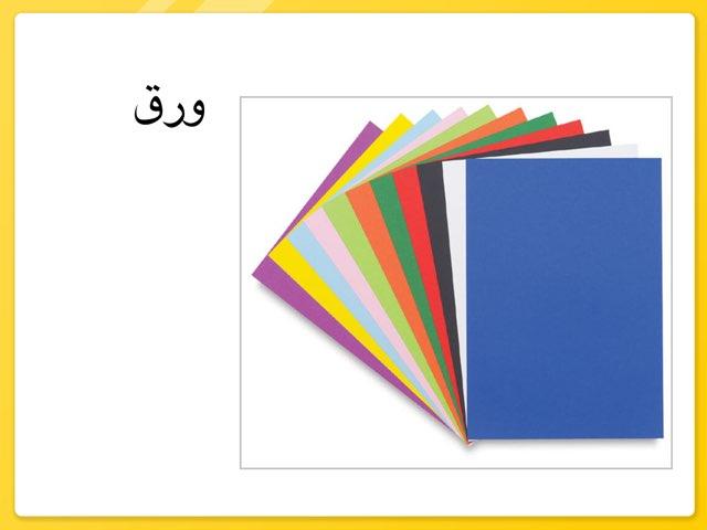 لعبة ورق  by amal helal