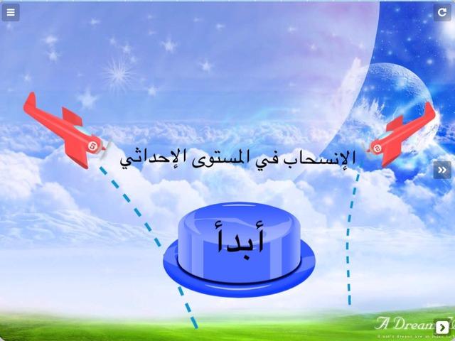 الانسحاب by Alyaa Salman