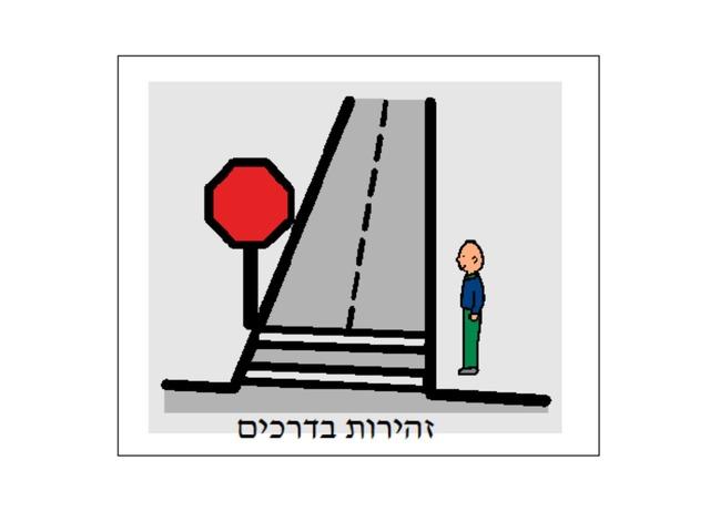 שיעור 8  תמיר ואריאל by Masua Granevich