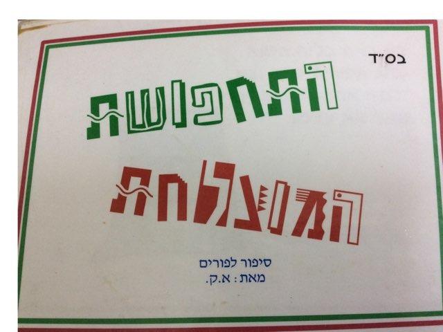 משחק 34 by Eliezer Adler