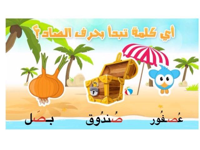 مواضع الصاد  by Noura Alshalahi