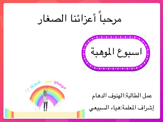 اسبوع الموهبة2 by Alhnoof Alhambra