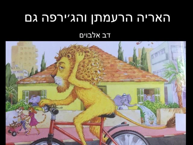 האריה הרעמתן והג׳רפה גם by Sawsan kh