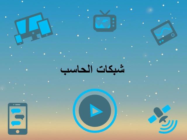 شبكات الحاسب by Sukainah 77