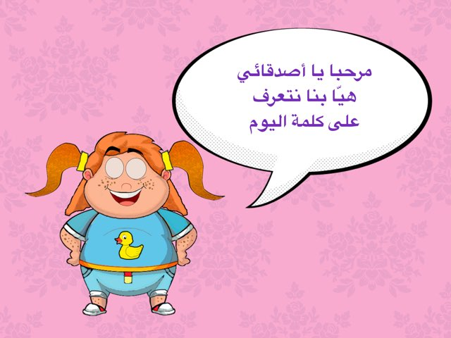لعبة 11 by Aljood Hamad