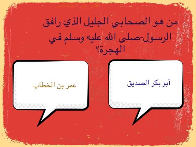 رفيق الهجرة by Wad ha almutawa