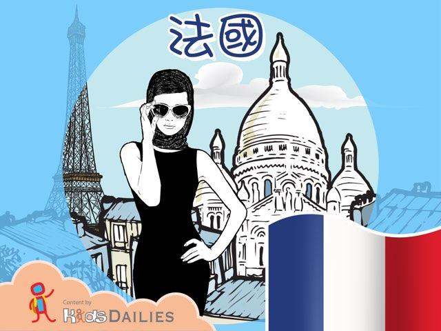 認識法國 by Kids Dailies