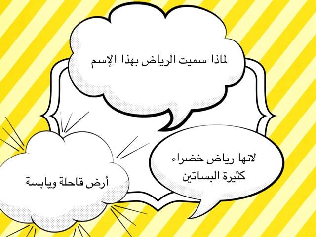 مراجعة درس. الرياض. عاصمة. بلادي ، by Rufayda Alkhatatneh
