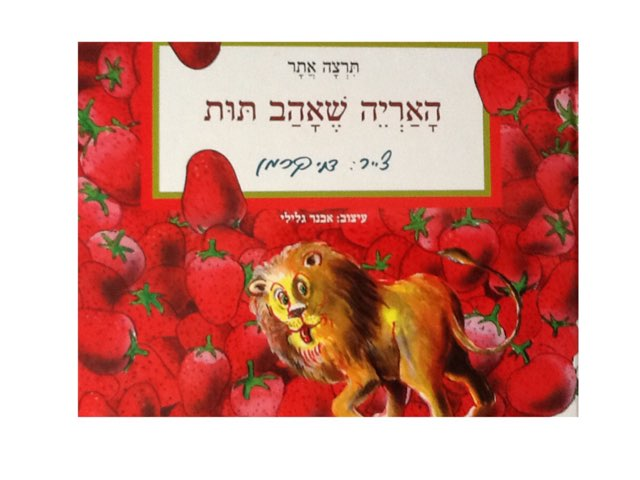 האריה שאהב תות by Dov Zafrir