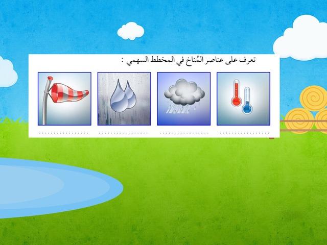 عناصر المناخ by عبير آل عقيل