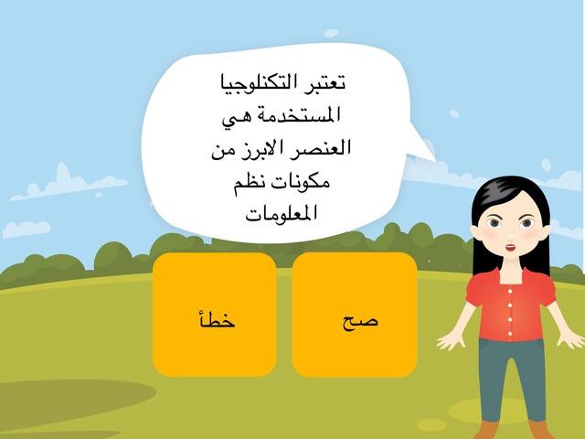 نظم المعلومات حاسب ٣ by Abeer Alabeer