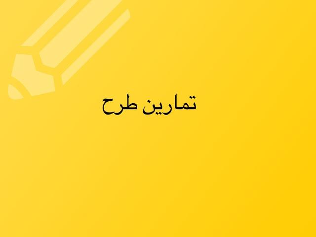 تمارين طرح by Nedaa Shaban