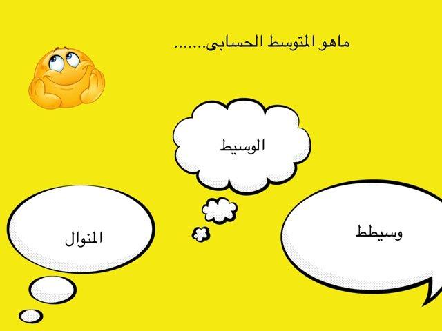 لعبة 44 by Noha Adawy