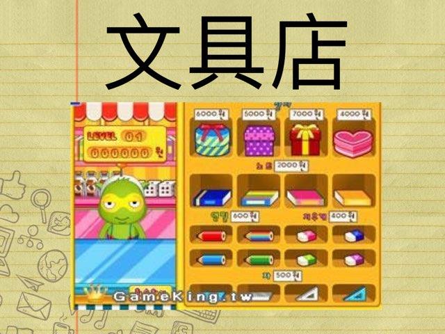 文具店 by Angel Ya