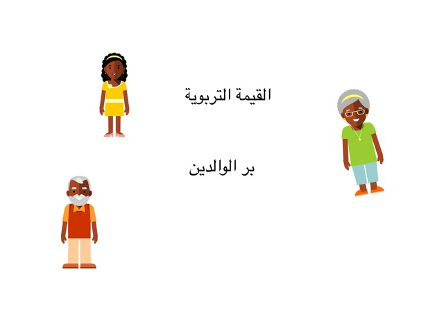 مثال تمرين by Sherefa Boutaiban