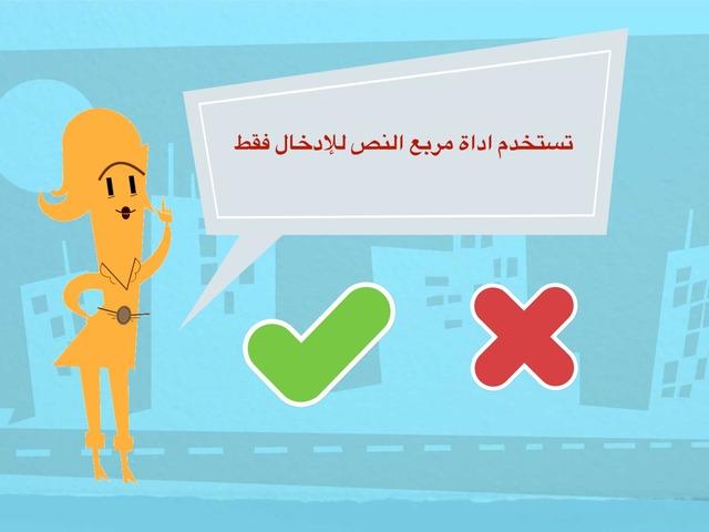 تقنيات و برمجة الاجهزه الذكية  by raneem abdullah
