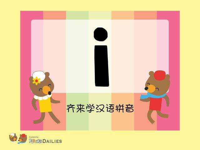 """齐来学汉语拼音""""i"""" by Kids Dailies"""