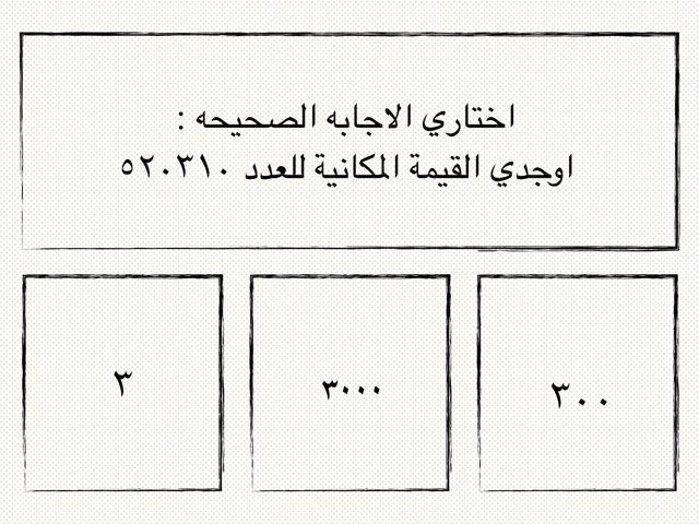 لعبة القيمة المكانية by Alanood Ald