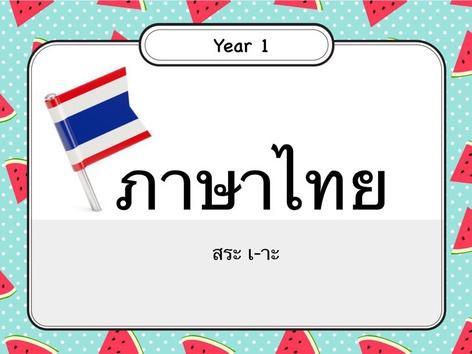 Year 1 สระ เ-าะ by SHC - penpicha sawangvareesakul