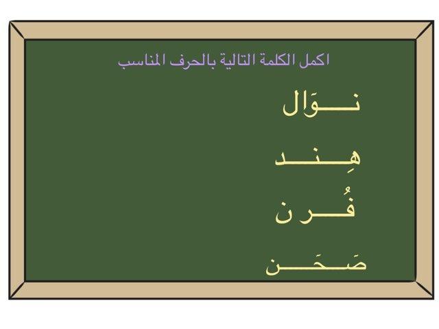 كتابة حرف ن ر حسب موضعها في الكلمات by Adwa Zz