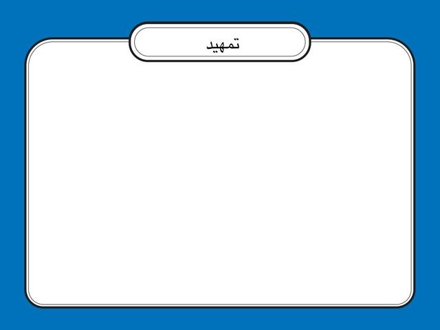 الرجاء by نوره الشهراني