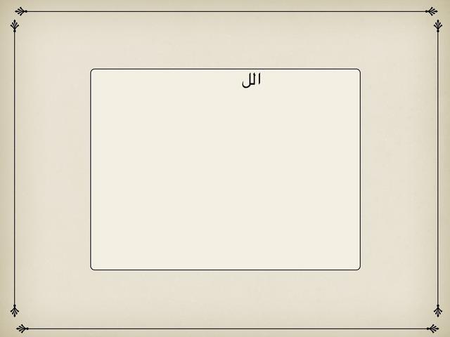 الاركان by ريوف المطيري