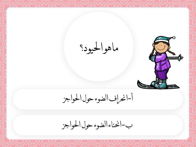الطبيعه الموجية للضوء by NOUF SALEH