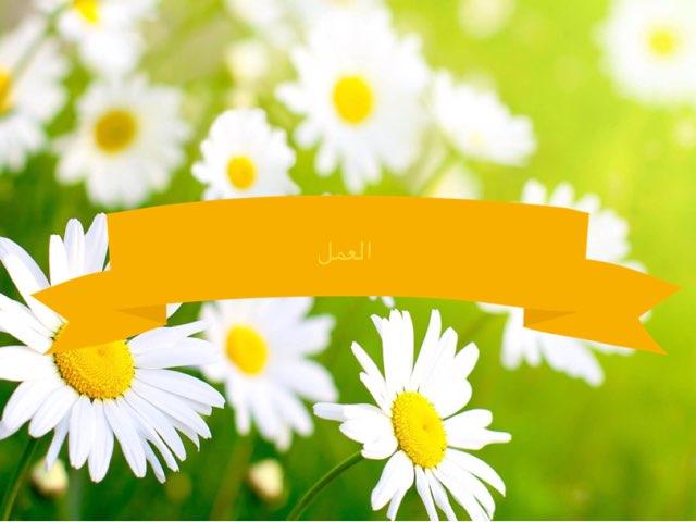القيمه الحسنه العمل (١) by Nada Noreen