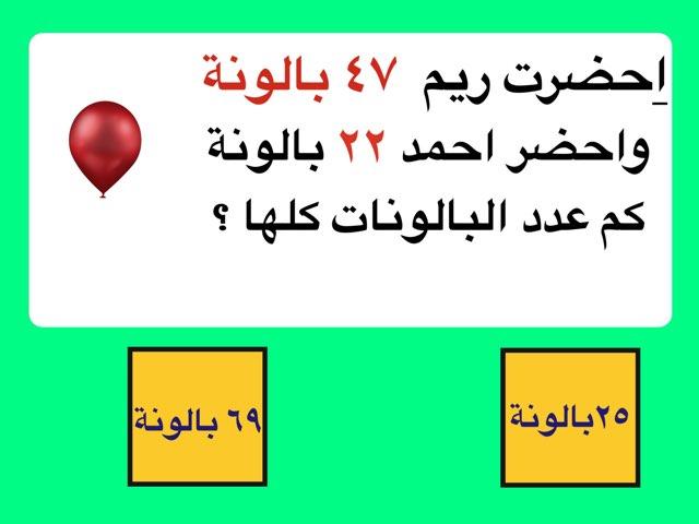 حل مساءل by Ahmed Walid