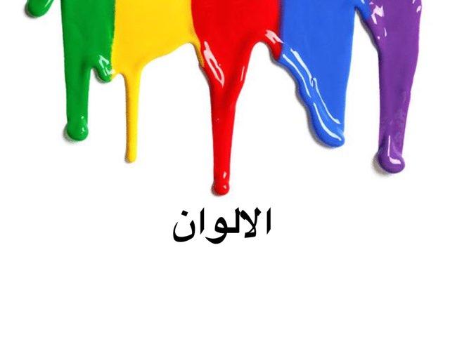 الالوان بالعربية by ليال  مردي