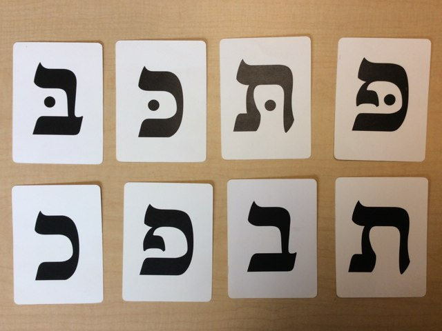 Dagesh Letter Discrimination by Morah Leah