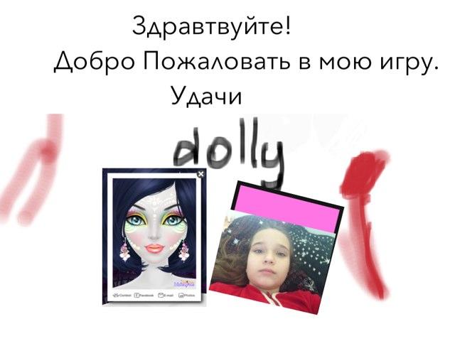 Dolly by Софья Хомко