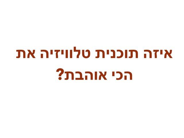 היכרות  by Or Turkeltoib