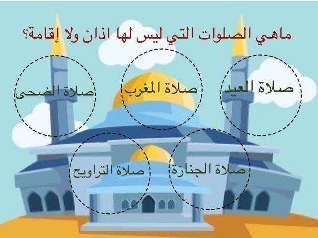 الصلوات التي ليس لها اذان والإقامة by نينا القرني