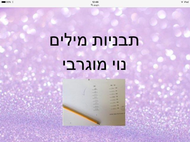משחק 40 by Maya Yehuda