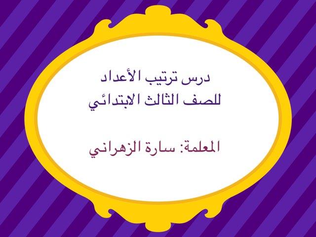درس ترتيب الأعداد by سارة الزهراني