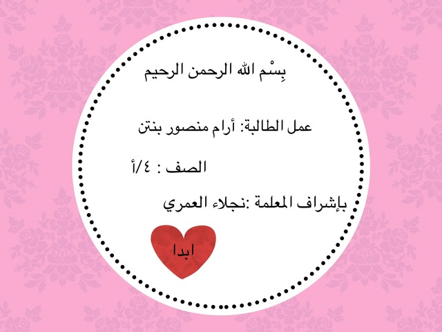 التوحيد الفترة الثالثة by نجلاء العمري