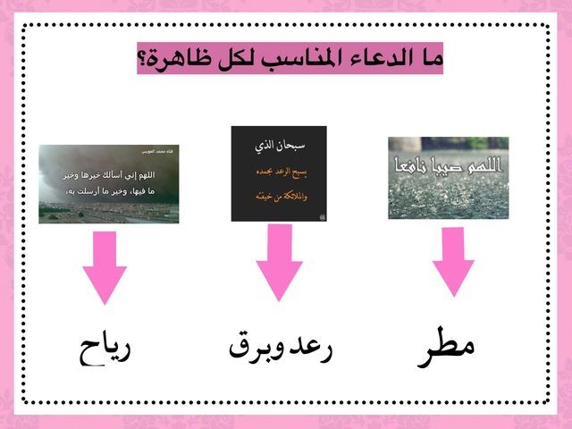 الدعاء المناسب by جزوا مفلح