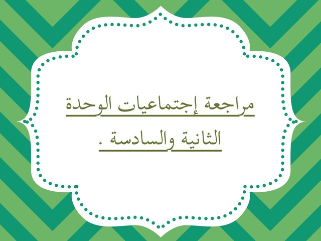 اجتماعيات.  by Elaf Alzyadi
