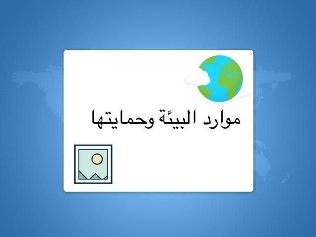 علوم by الجوهره المسعود