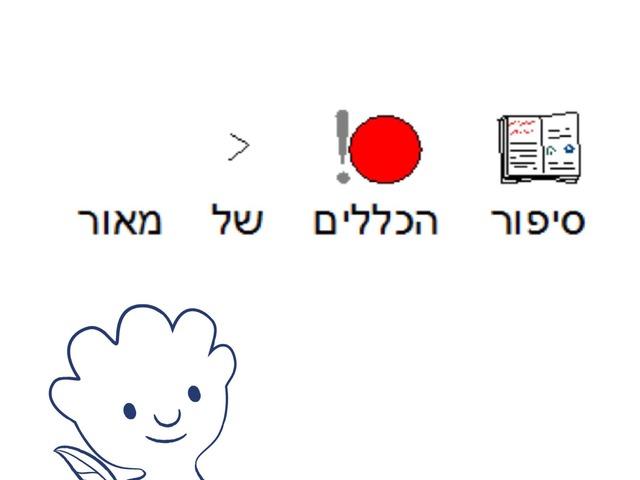 סיפור הכללים של מאור by Hagar Keshet