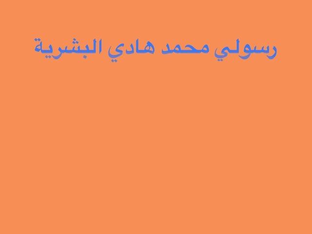 رسولي محمد هادي البشرية  by Nadia alenezi