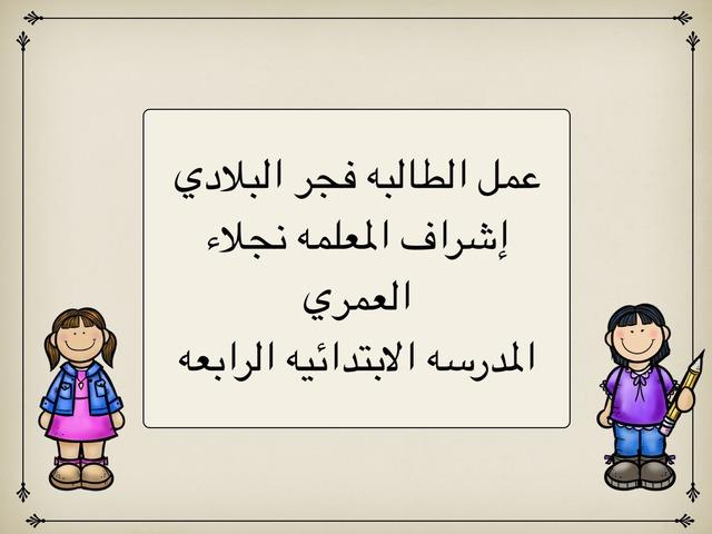 تفخيم الراء سادس ابتدائي by فجر البلادي