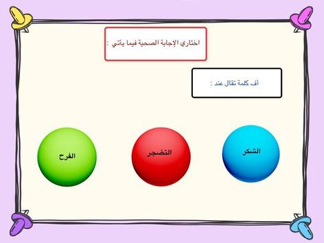 حسن تعامل النبي مع الخدم  by Nadia Alsayed