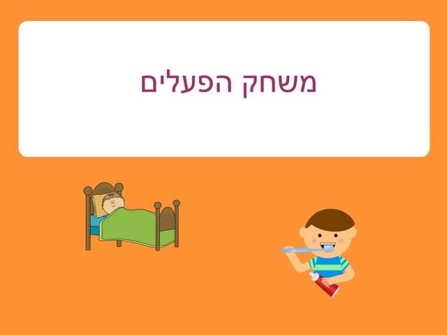 משחק הפעלים by Shiri Pinkas